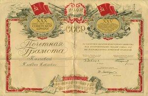 1948 Почетная грамота. 30 лет Советской Армии