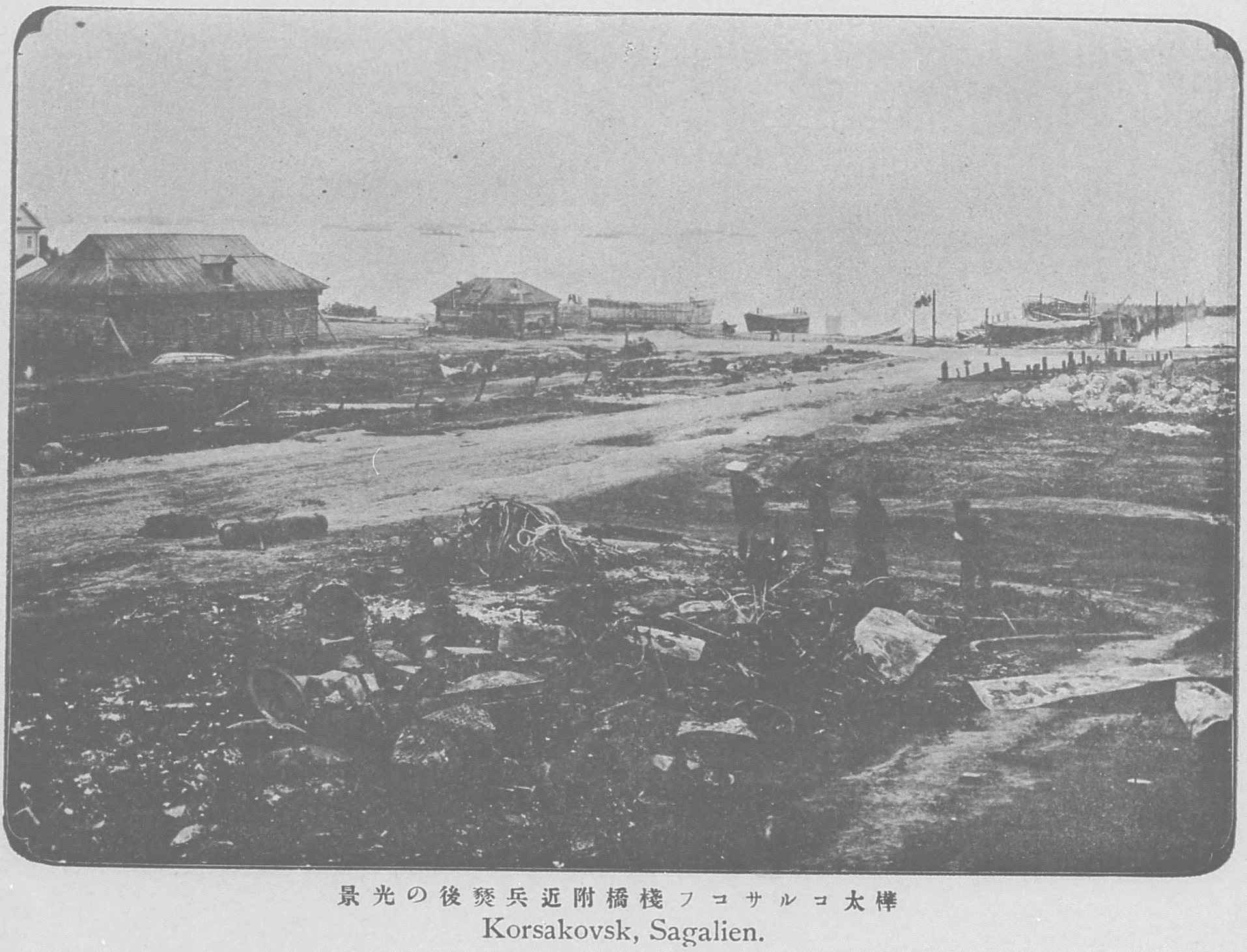 1905. Вид на пост Корсаков