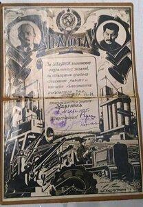 1935 Грамота года, ко дню 8 марта