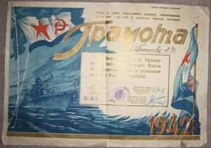 1942 Трибуц В. Ф. Вице-адмирал Автограф Почетная грамота 1