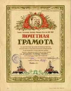 1944 За достигнутые высокие показатели в соц.соревновании