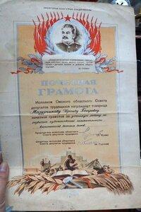 1946 Грамота Омского Областного совета депутатов трудящихся