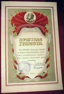 1955 ПОЧЕТНАЯ ГРАМОТА СССР ТОРГОВЛЯ ЦУМ