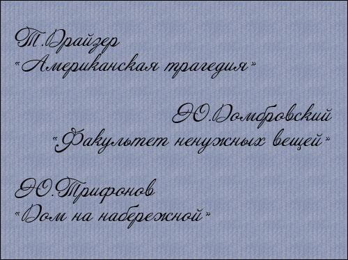 Драйзер,-Трифонов,-Домбровский.jpg