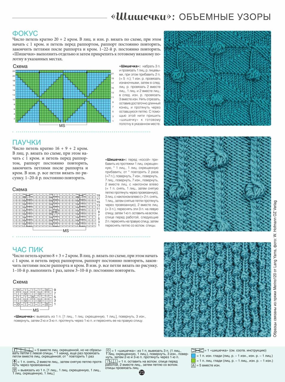Вязание спицами узоры с протяжками схемы 56