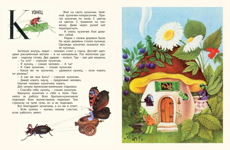 1305_NSK_Pochemu ryby molchat_RL-page-013.jpg