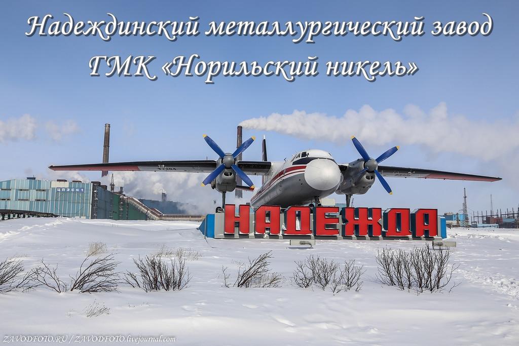 Надеждинский металлургический завод.jpg