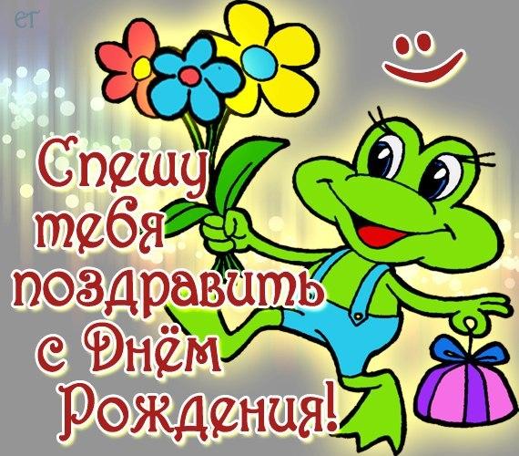 С днем рождения поздравления вита