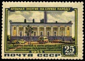 Обнинская АЭС 1955 25 коп.jpg
