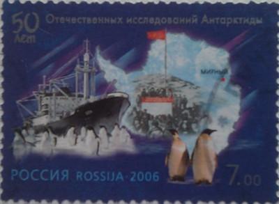 2006 50лет иссл антарктиды с пингв 7.00