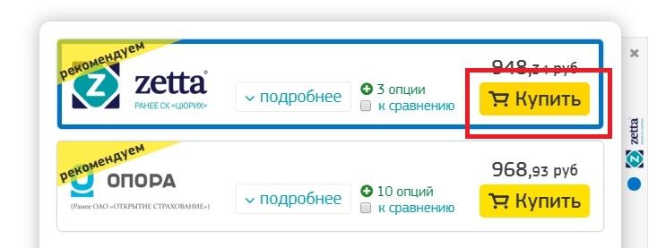 Страхование для путешественников онлайн