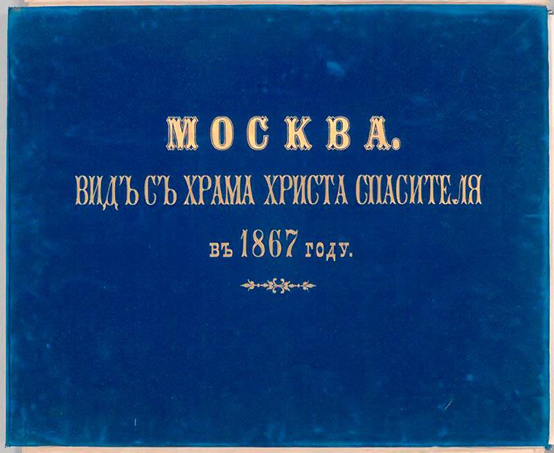 Вид с храма Христа Спасителя: как выглядела Москва в 1867 году (15 фото)