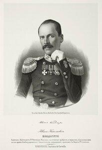 Иван Николаевич Кондогури, капитан-лейтенант 32-го флотского экипажа