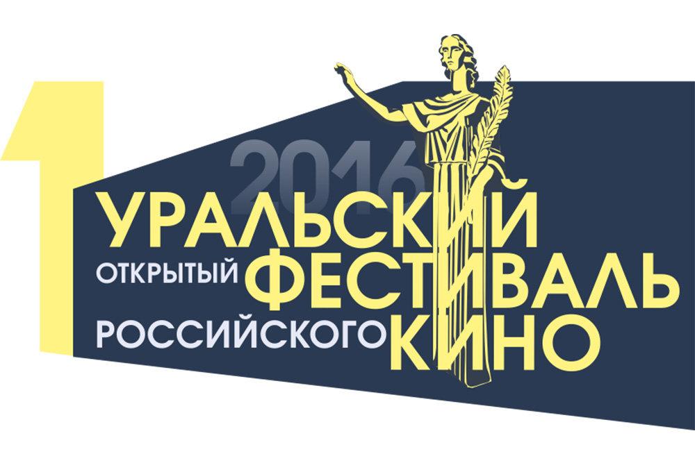 Как было это 13 фото— Открытие Уральского кинофестиваля