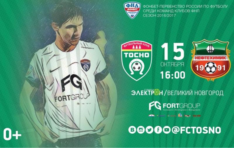 Тихонов: «Енисей» забил «Соколу» три гола, после этого наши игроки успокоились