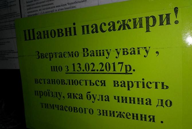 Спонедельника вКиевской области снова дорожает проезд вмаршрутках