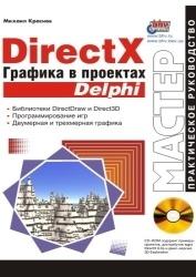 Аудиокнига DirectX. Графика в проектах Delphi - Краснов М.