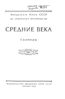 Аудиокнига Средние века. Выпуск 14
