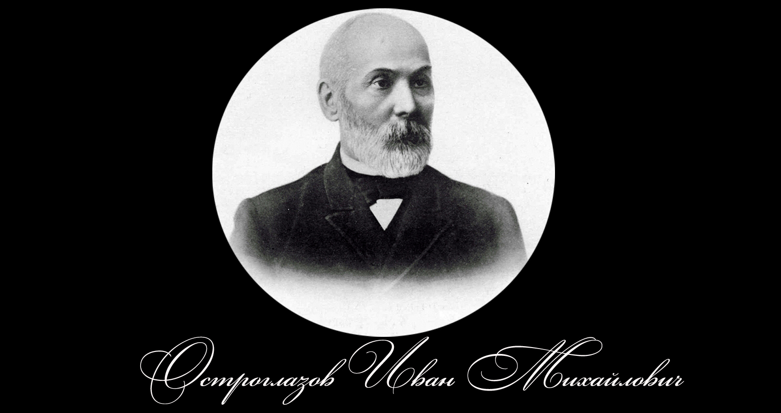 Остроглазов Иван Михайлович