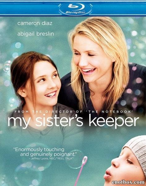 Мой ангел-хранитель / My Sister's Keeper (2009/BDRip/HDRip)