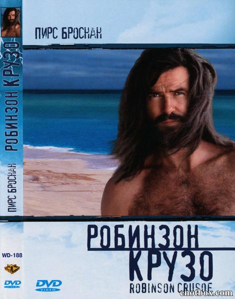Робинзон Крузо / Robinson Crusoe (1997/DVDRip)