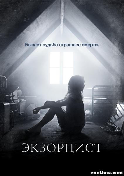 Изгоняющий дьявола / The Exorcist - Полный 1 сезон [2016, HDTVRip | HDTV 720p] (Amedia)