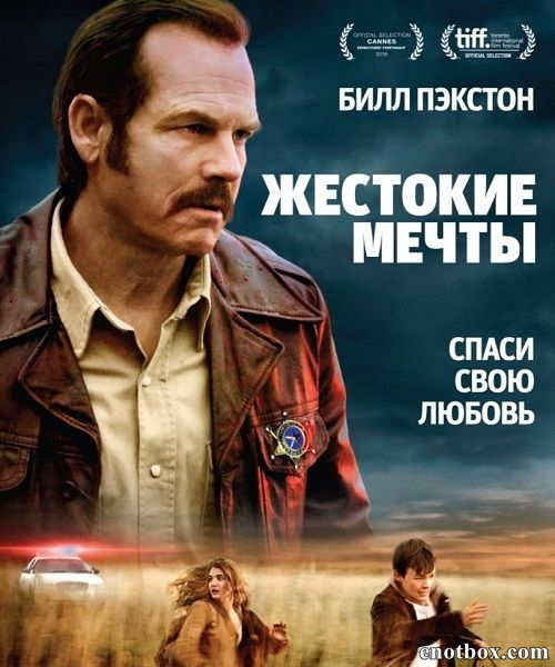 Жестокие мечты / Mean Dreams (2016/WEB-DL/WEB-DLRip)