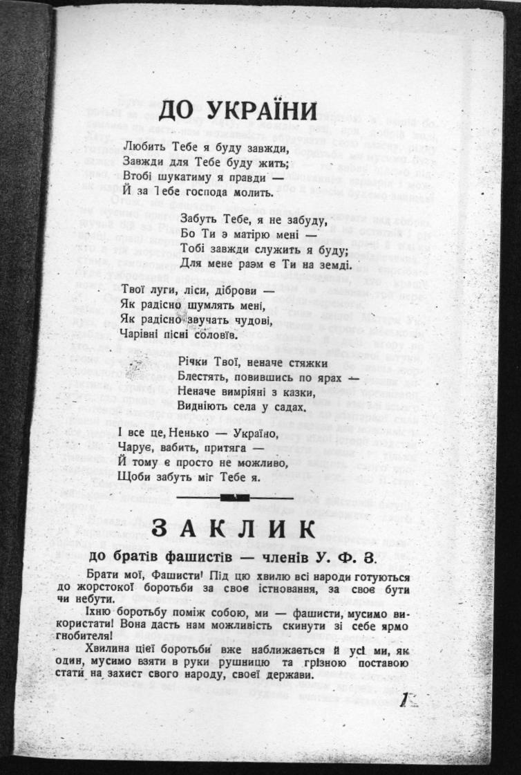 Союз Украинских Фашистов-4.jpg