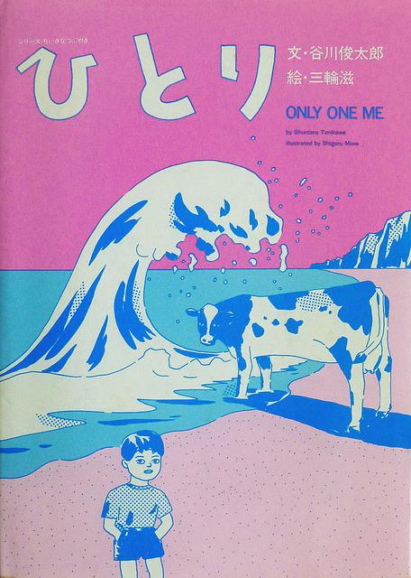 Shigeru Miwa: Only One Me