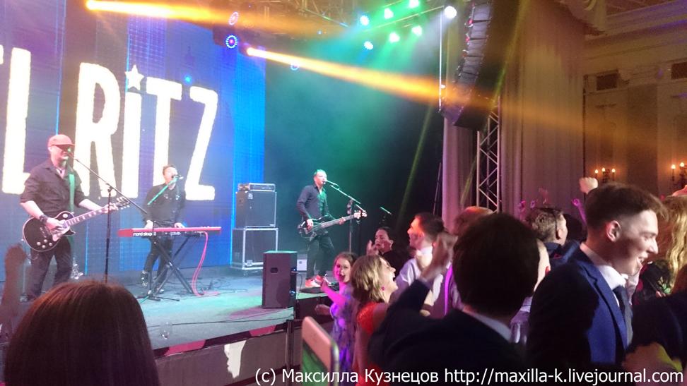 группа Hotel Ritz