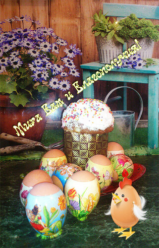 Поздравляю с праздником Пасхи
