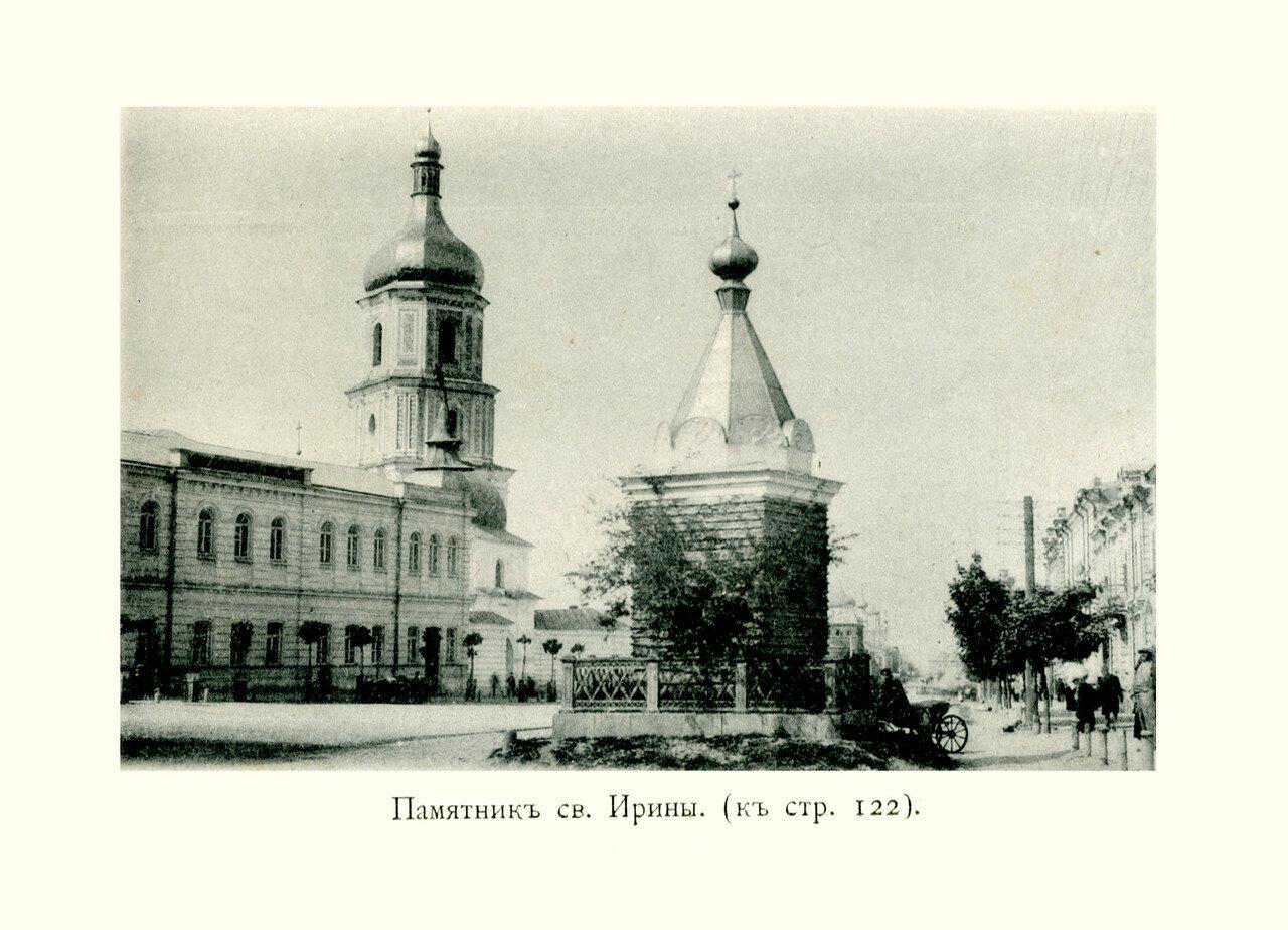Памятник св. Ирины