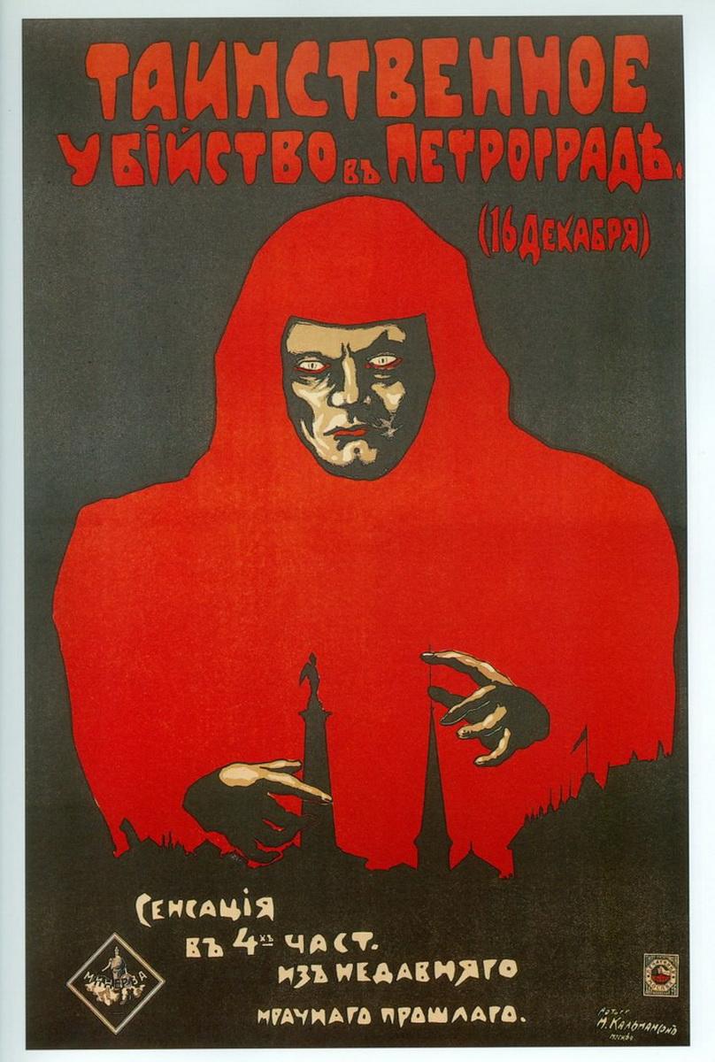 «Таинственное убийство в Петрограде». 1917