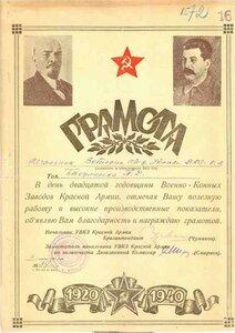 1940 За высокие показатели