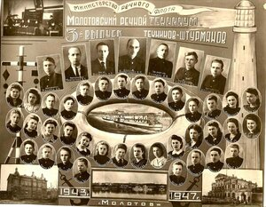 1947 г. Молотовский Речной Техникум. 3 выпуск Техников-Штурманов.