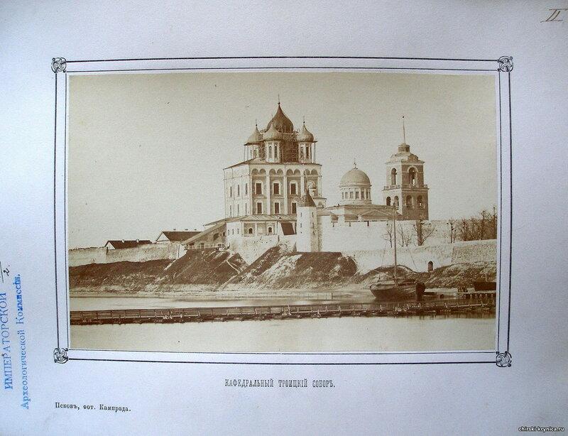 Старейшие снимки Пскова и окрестностей из альбома Кампрада 1871 г.