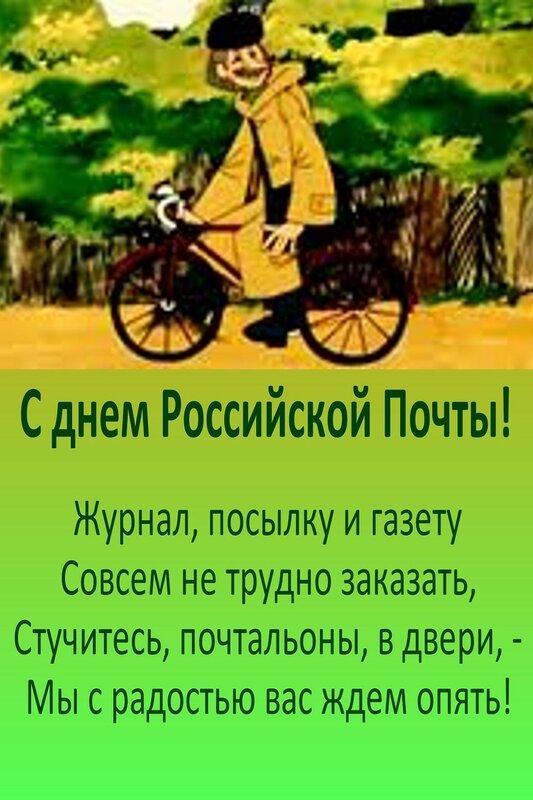 Яичницы смешные, открытки про почту россии