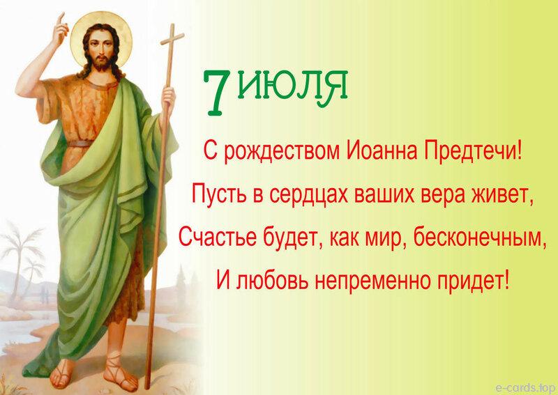 Открытка на день иоанна крестителя, для девушки пожеланиями