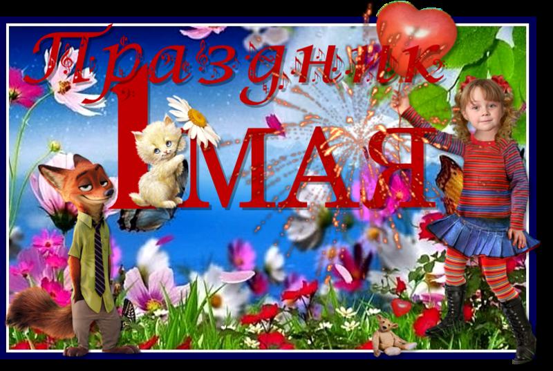 я-праздник-1 мая-1 ИN.png