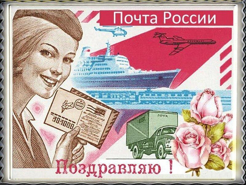 Открытка с днем почтальона картинки
