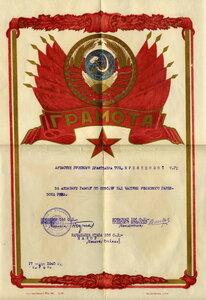 1940 За шефство над частями РККА