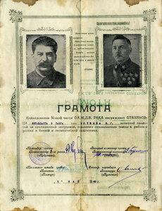 1940 Стахановцу-интеданту N-ской части ОКЖДВ РККА