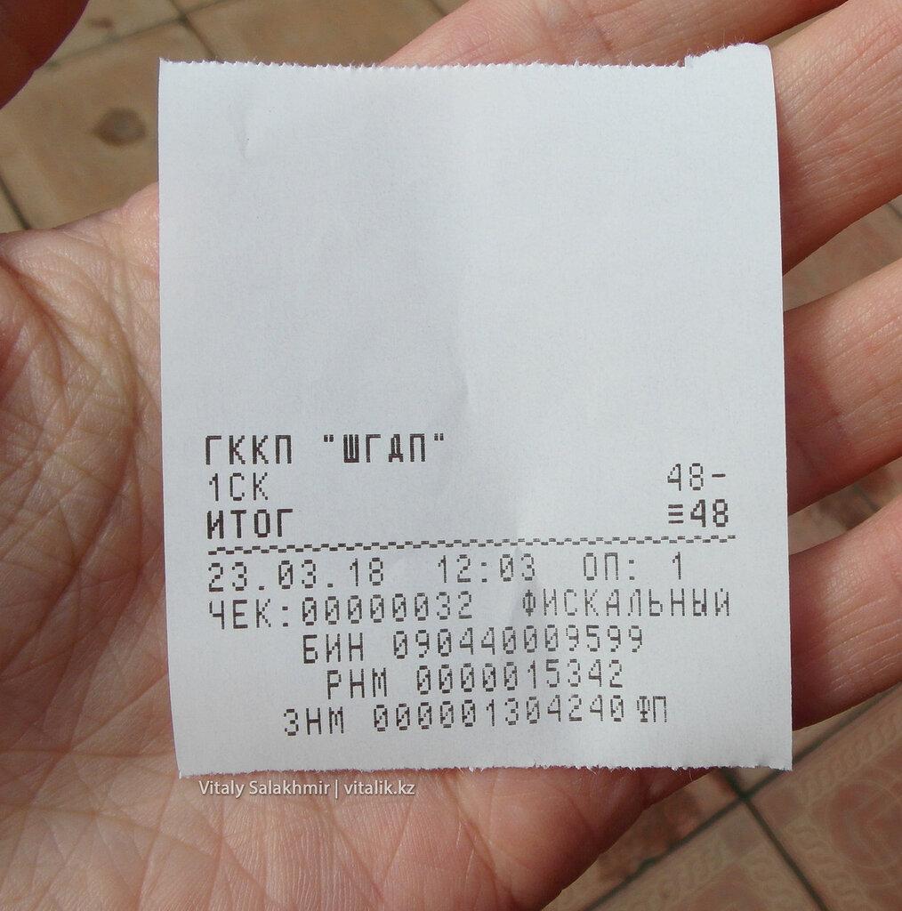 Чек, стоимость входа в дендропарк Шымкента