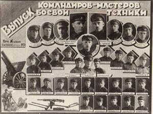 1934 г. Выпуск командиров-мастеров боевой техники при N-ском складе.