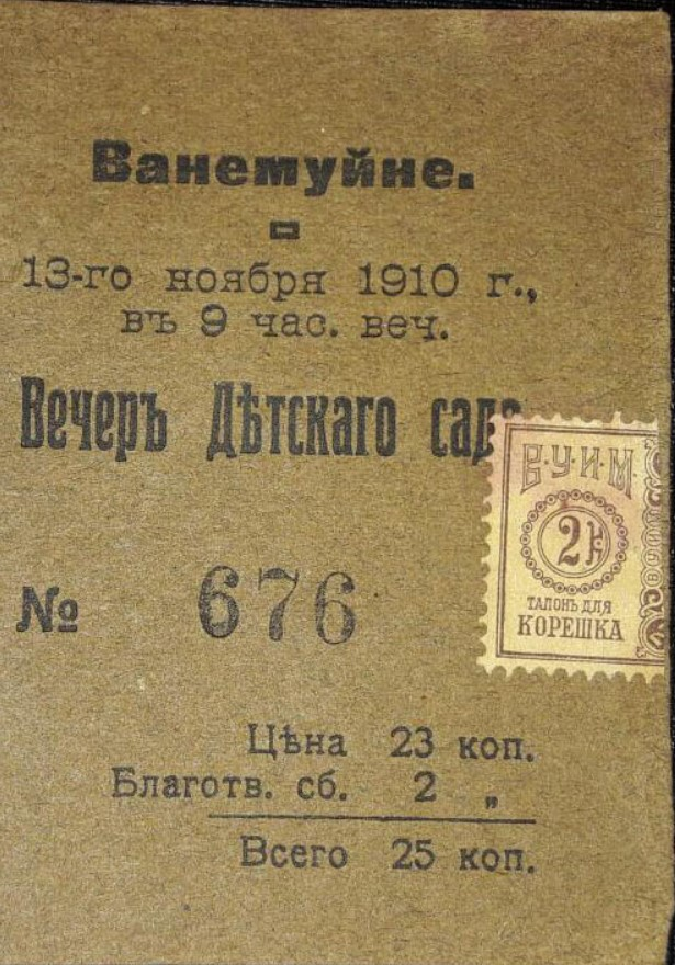 Вечер Детского сада. Юрьев. 1910