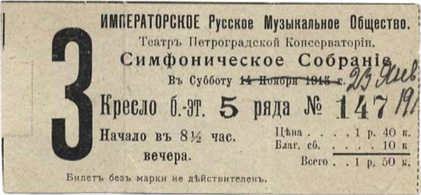 Театр Петроградской Консерватории. Симфоническое собрание. 1916