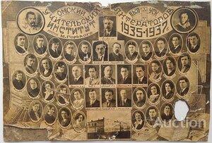 1937 г. ОМСКИЙ УЧИТЕЛЬСКИЙ ИНСТИТУТ ВЫПУСК ЛИТЕРАТОРОВ
