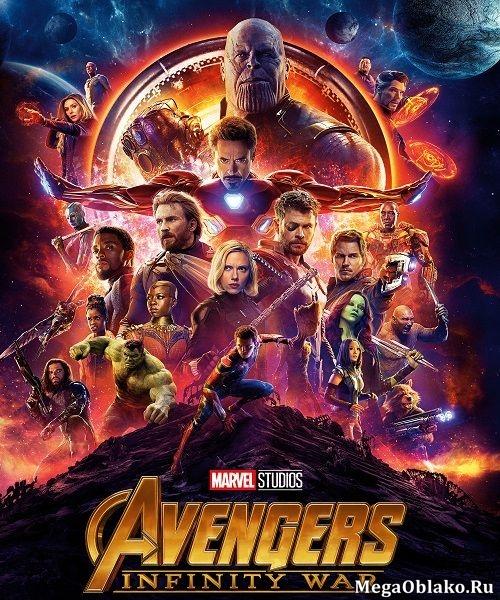 Мстители: Война бесконечности / Avengers: Infinity War (2018/TS)