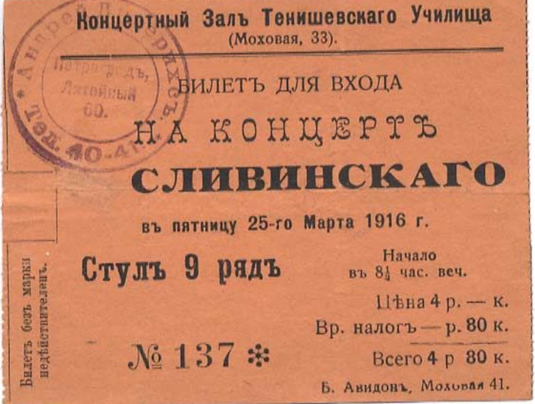Концертный Зал Училища Тенишева. Билет на концерт Сливинского. 1916
