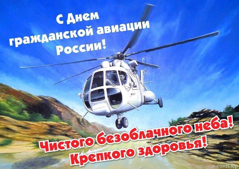 День авиации открытка с вертолетом